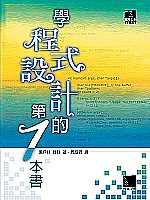 學程式程計的第1本書
