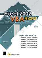 Excel 2002 VBA程式設計