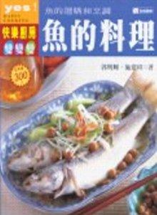 魚的選購和烹調:魚的料理