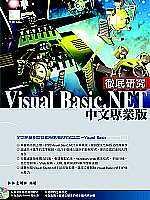 Visual Basic.Net中文專業版徹底研究