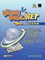 Visual Basic .NET教學指引案頭書