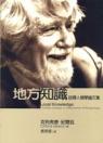 地方知識 :  詮釋人類學論文集 /