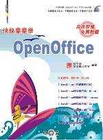 快快樂樂學Open Office