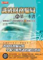 識破財務騙局的第一本書:破解當前7大類財報騙術與30種會計花招