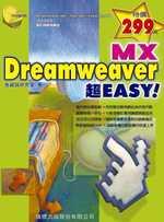 Dreamweaver MX超Easy