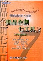 商品企劃七工具:開發新商品工具集,立即實踐篇