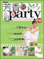 芳香PARTY:植物精油&花草茶的健康美麗對策