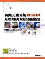 有限元素分析教學範本篇 : FEMLAB與Mathematica
