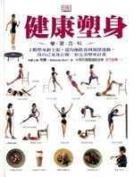 健康塑身學習百科