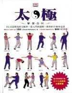 太極學習百科:37式最簡易的太極拳,從入門到進階,教你DIY強身益壽