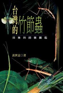 臺灣的竹節蟲 : 採集與飼養圖鑑