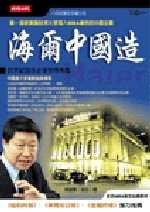 海爾中國造:21世紀最佳企業管理典範