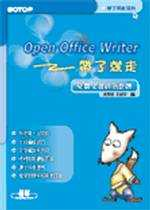 Open Office Writer:帶了就走