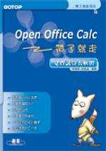 Open Office Cale:帶了就走