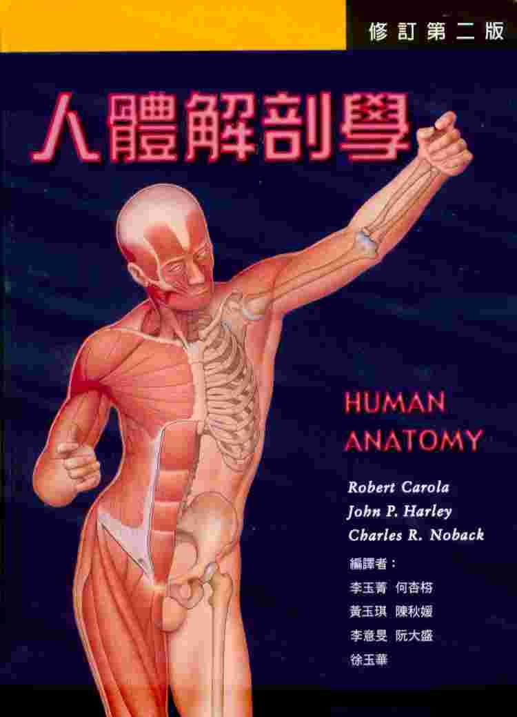 人體解剖學(修訂...