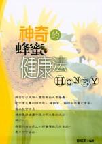 神奇的蜂蜜健康法