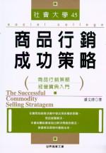 商品行銷成功策略