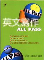 英文寫作ALL PASS