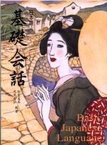 日本語基礎會話