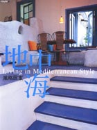 地中海風格居家 = Living in Mediterranean style