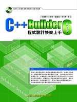 C++ Builder 6程式設計快樂上手