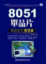 8051單晶片徹底研究,實習篇