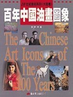 百年中國油畫圖象 =  The Chinese art icons of the 100 years /
