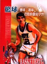 籃球:傳球.運球.投籃的徹底學習