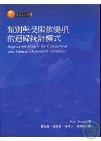 類別與受限依變項的迴歸統計模式