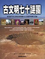 古文明七十謎團 : 跨學門科學家解讀古文明未解之謎