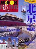 北京完全暢遊