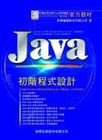 Java 初階程式設計