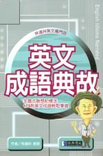 林連祥英文專門店:英文成語典故