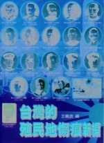 台灣的殖民地傷痕新編