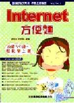 Internet 方便麵:泡麵3分鐘~輕鬆學生網