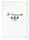 濫情者 = The sentimentalist