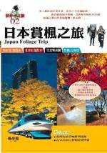 日本賞楓之旅