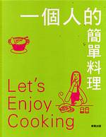 一個人的簡單料理