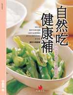 自然吃.健康補:60道省錢全家補菜單