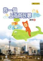 許一個上海移民夢