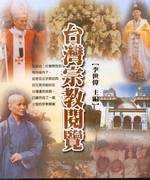 台灣宗教閱覽 /