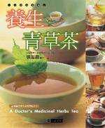 養生青草茶:50種藥草博士的青草配方!