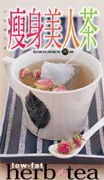 瘦身美人茶:超強效瘦身茶譜90道