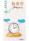 物理學 =  Physics /