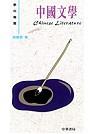 中國文學 =  Chinese literature /
