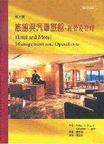 旅館與汽車旅館:經營及管理