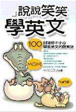 說說笑笑學英語:100則讓你不小心學會英語的酷笑話