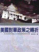 美國對華政策之轉折 :  尼克森時期之決策過程與背景 /