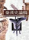 秦漢史論稿