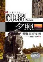 神塔夕照 =  Beyond the glowing pagodas: angkor : 驚豔吳哥文明 /